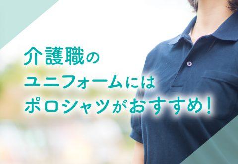 介護職のユニフォームには「ポロシャツ」がおすすめ!