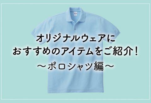 オリジナルウェアにおすすめのアイテムをご紹介!〜ポロシャツ編〜