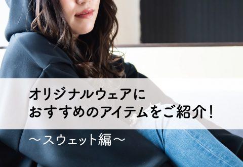 オリジナルウェアにおすすめのアイテムをご紹介!〜スウェット編〜