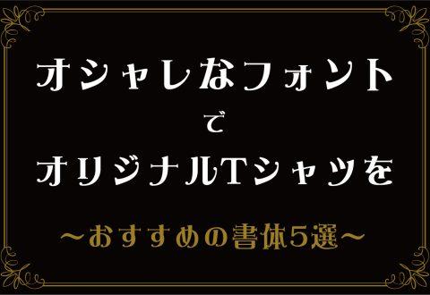 オシャレなフォントでオリジナルTシャツを〜おすすめの書体5選〜